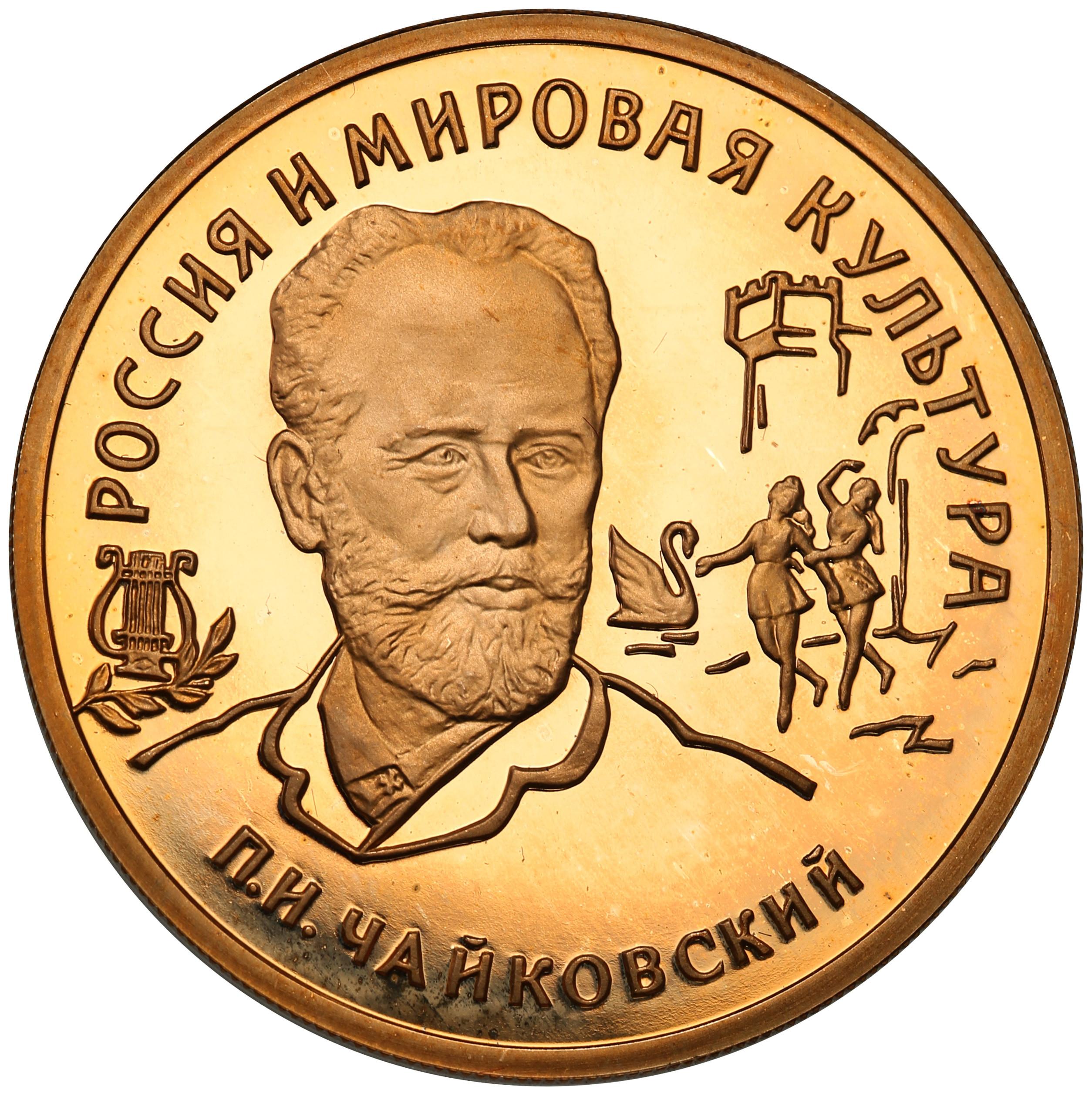 Rosja. 100 Rubli 1993  Piotr Czajkowski (Tchaikovsky) - ½ uncji złota st.L