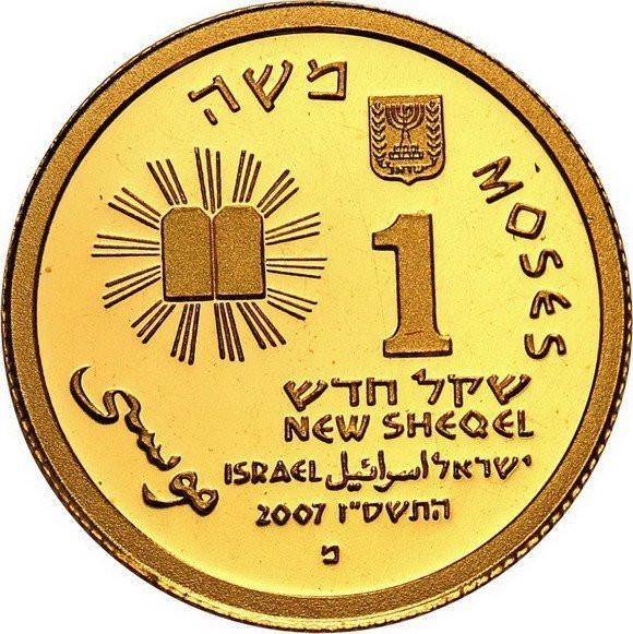 Izrael 1 new Sheqel (nowy szekel 2007) Mojżesz