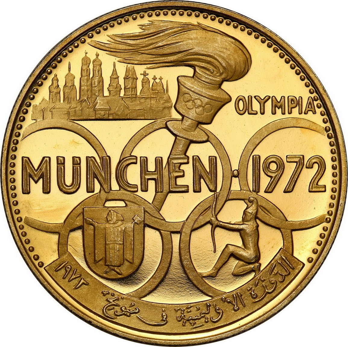 Fujairah Emiraty Arabskie 50 Riyals AH 1388 (1969) Olimpiada Monachium